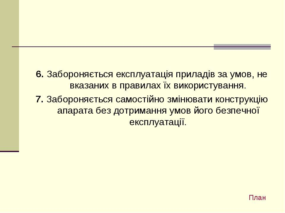 6. Забороняється експлуатація приладів за умов, не вказаних в правилах їх вик...