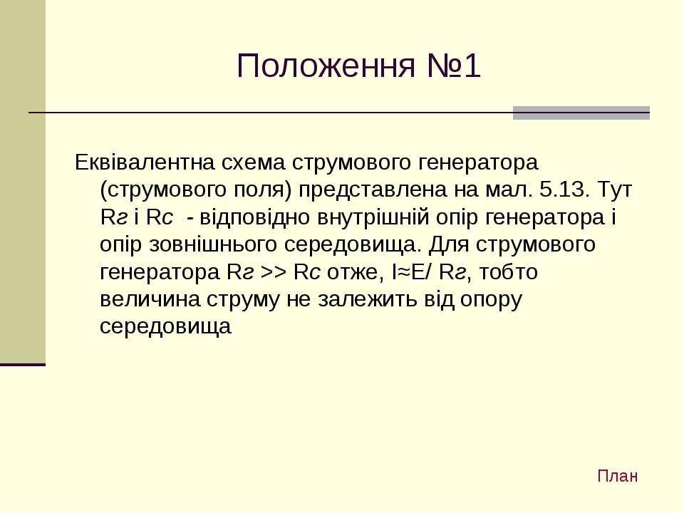 Положення №1 Еквівалентна схема струмового генератора (струмового поля) предс...