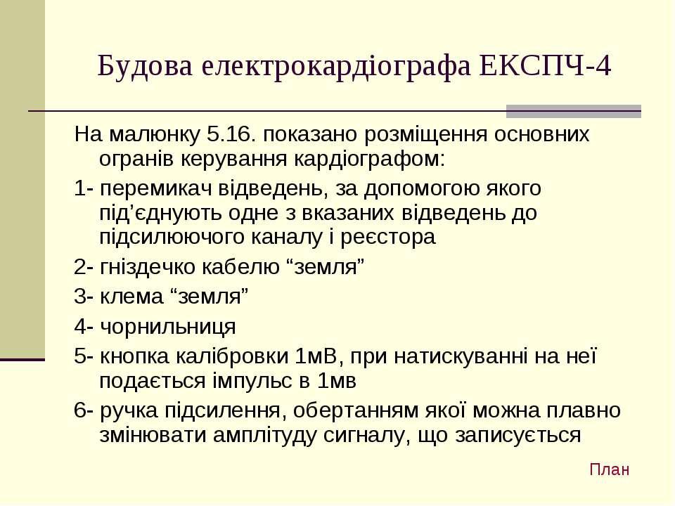 Будова електрокардіографа ЕКСПЧ-4 На малюнку 5.16. показано розміщення основн...