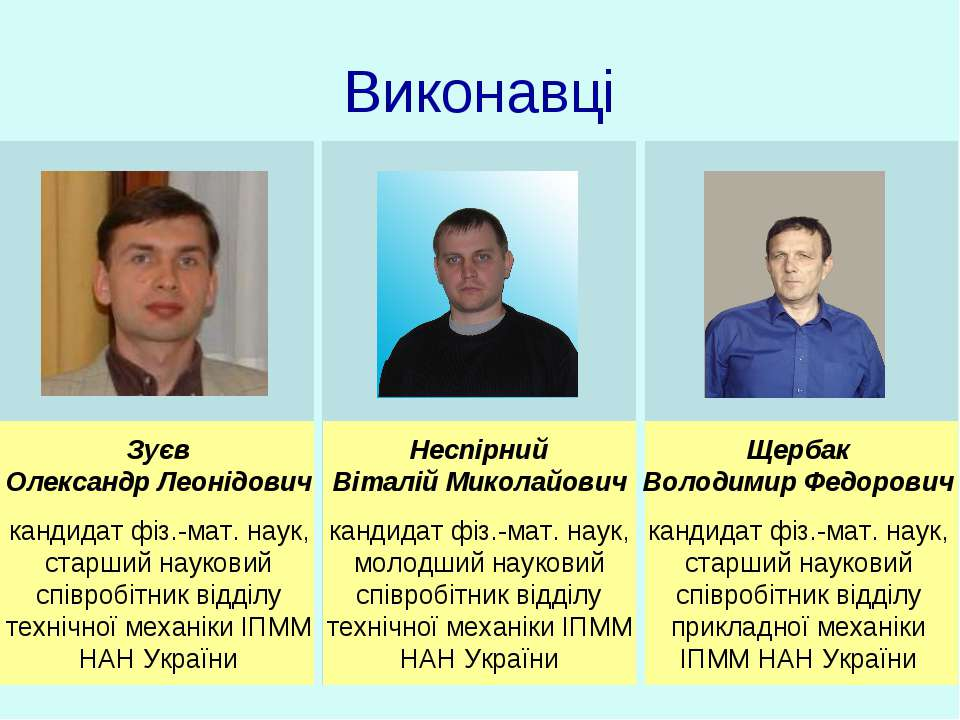 Виконавці Зуєв Олександр Леонідович кандидат фіз.-мат. наук, старший науковий...