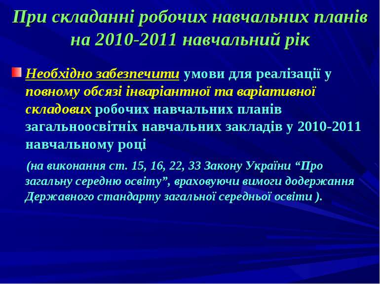 При складанні робочих навчальних планів на 2010-2011 навчальний рік Необхідно...