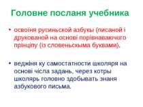 Головне посланя учебника освоїня русиньской азбукы (писаной і друкованой на о...