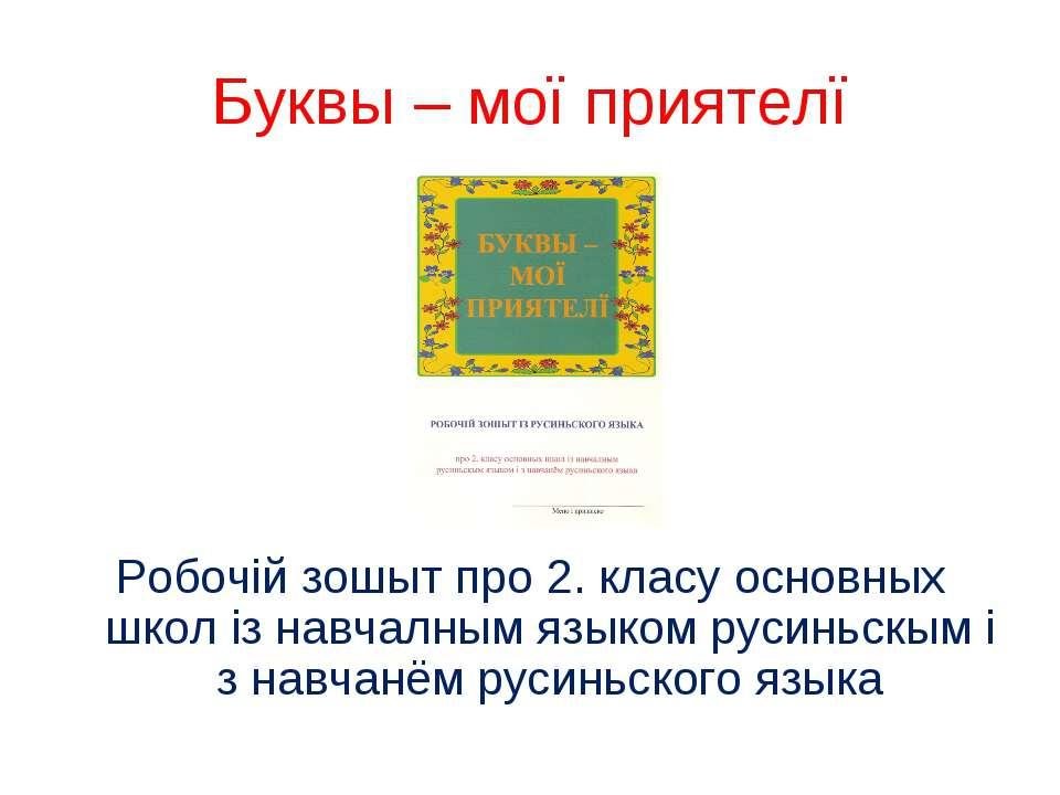 Буквы – мої приятелї Робочій зошыт про 2. класу основных школ із навчалным яз...