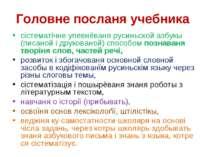 Головне посланя учебника сістематічне упевнёваня русиньской азбукы (писаной і...