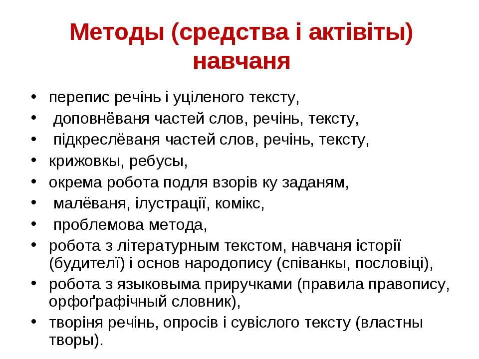 Методы (средства і актівіты) навчаня перепис речінь і уціленого тексту, допов...