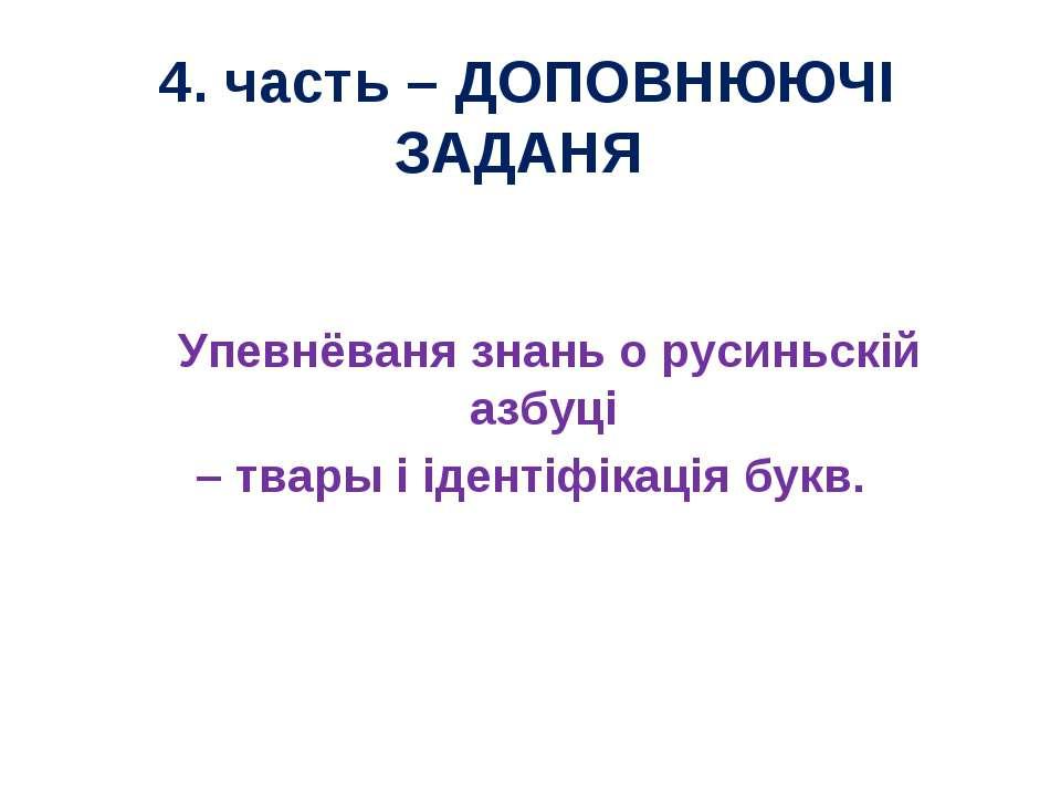 4. часть – ДОПОВНЮЮЧІ ЗАДАНЯ Упевнёваня знань о русиньскій азбуці – твары і і...