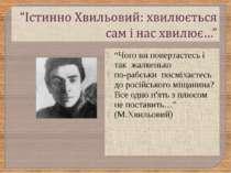 """""""Чого ви повертаєтесь і так жалкенько по-рабськи посміхаєтесь до російського ..."""