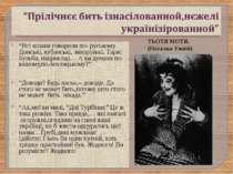 """ТЬОТЯ МОТЯ. (Наталка Ужвій) """"Всі козаки говорили по- руському. Донські, кубан..."""