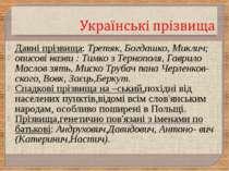 Давні прізвища: Третяк, Богдашко, Миклич; описові назви : Тимко з Тернополя, ...