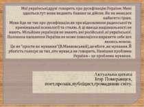 Актуальна цитата Ігор Померанцев, поет,прозаїк,публіцист,громадянин світу.