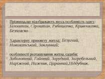 Прізвища,що відображають якусь особливість одягу: Білоштан, Сіроштан, Рябошап...