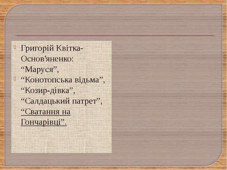 """Григорій Квітка-Основ'яненко: """"Маруся"""", """"Конотопська відьма"""", """"Козир-дівка"""", ..."""
