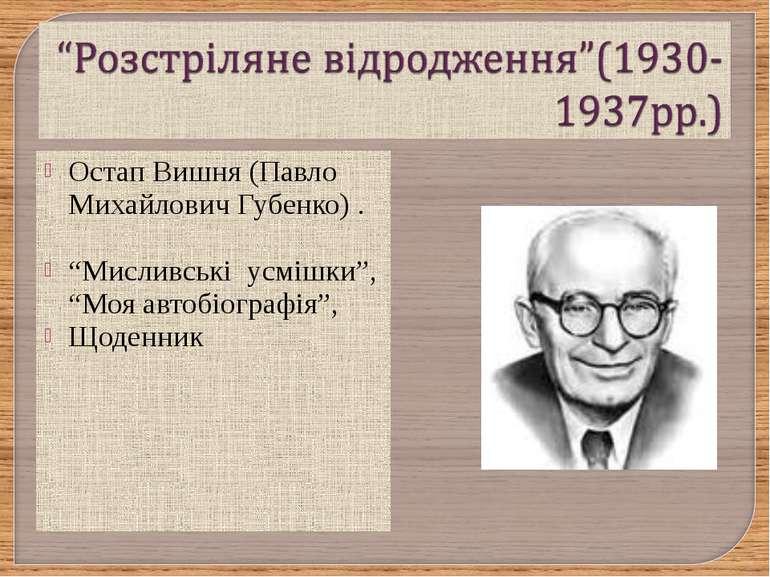"""Остап Вишня (Павло Михайлович Губенко) . """"Мисливські усмішки"""", """"Моя автобіогр..."""