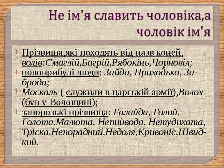 Прізвища,які походять від назв коней, волів:Смаглій,Багрій,Рябокінь,Чорновіл;...