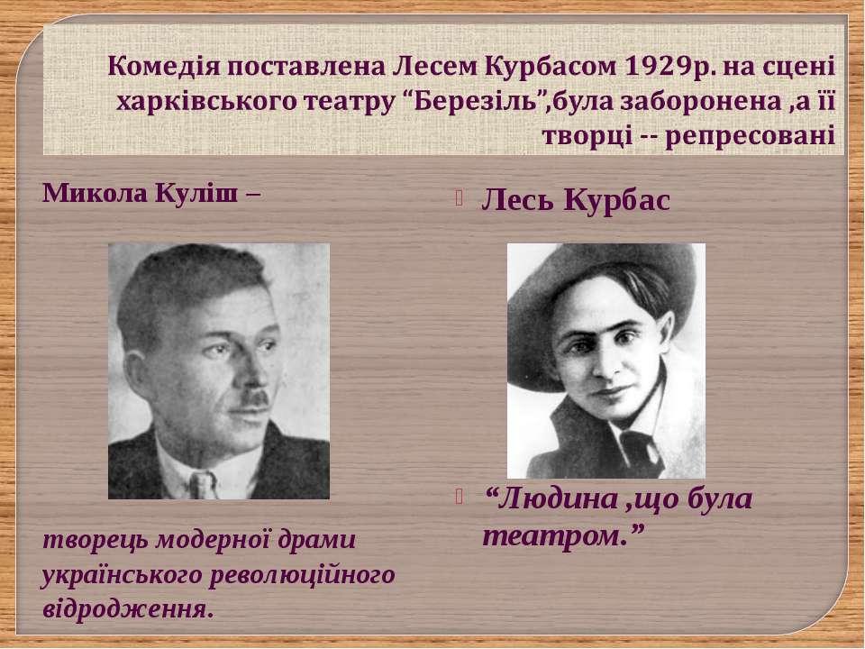 """Лесь Курбас """"Людина ,що була театром."""" Микола Куліш – творець модерної драми ..."""