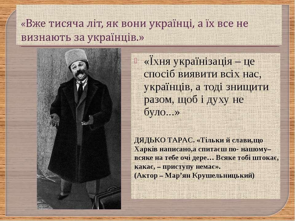 «Їхня українізація – це спосіб виявити всіх нас, українців, а тоді знищити ра...