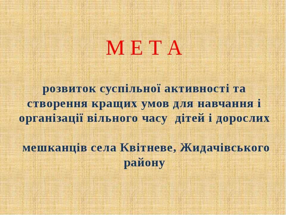 М Е Т А розвиток суспільної активності та створення кращих умов для навчання ...