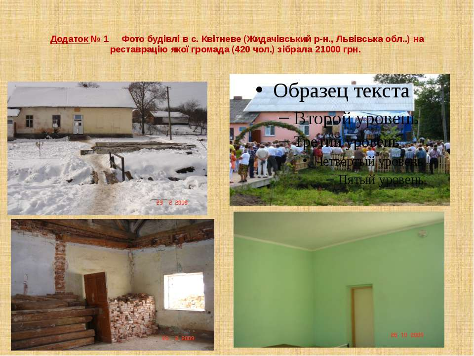 Додаток № 1 Фото будівлі в с. Квітневе (Жидачівський р-н., Львівська обл..)...