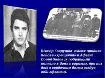 Віктор Гаврушов також прийняв бойове «хрещення» в Афгані. Сотні бойових побра...