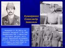 Кушніренко Олександр Іванович Народився 14 .09.1964 р. смт Врадіївка.Призвани...