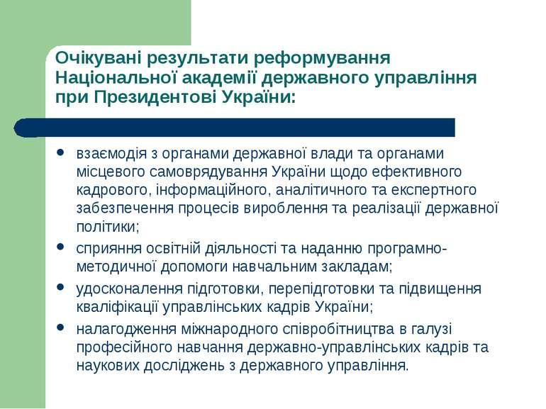 Очікувані результати реформування Національної академії державного управління...