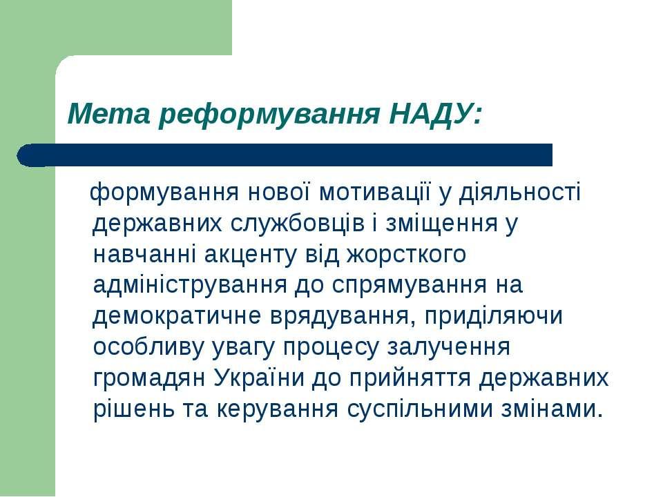 Мета реформування НАДУ: формування нової мотивації у діяльності державних слу...