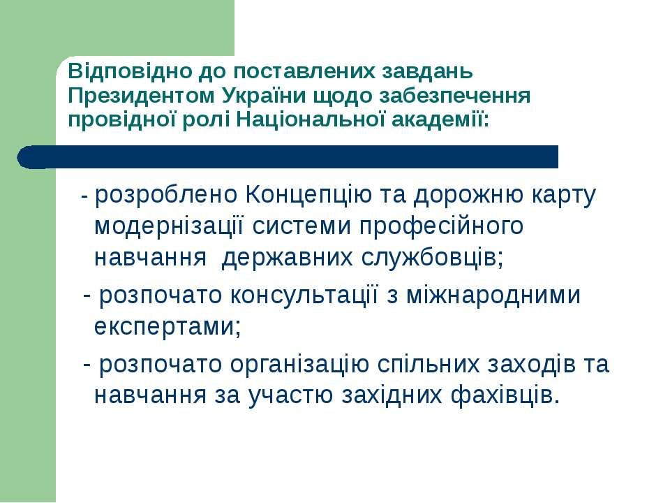 Відповідно до поставлених завдань Президентом України щодо забезпечення прові...