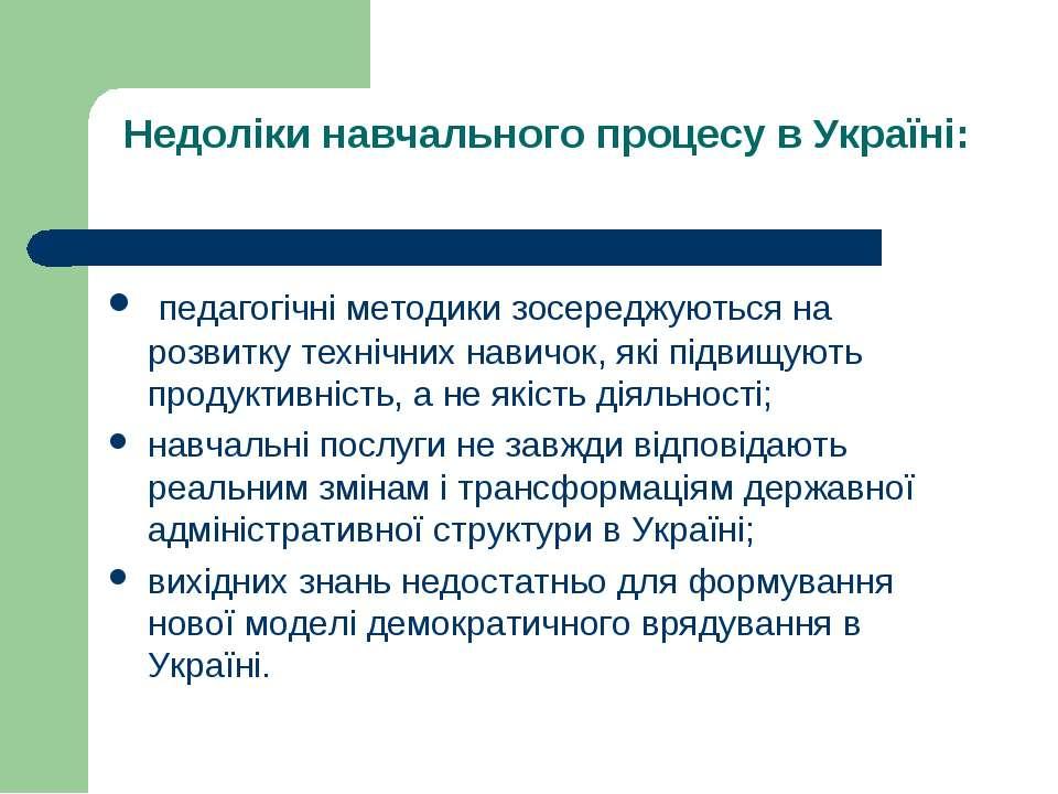 Недоліки навчального процесу в Україні: педагогічні методики зосереджуються н...