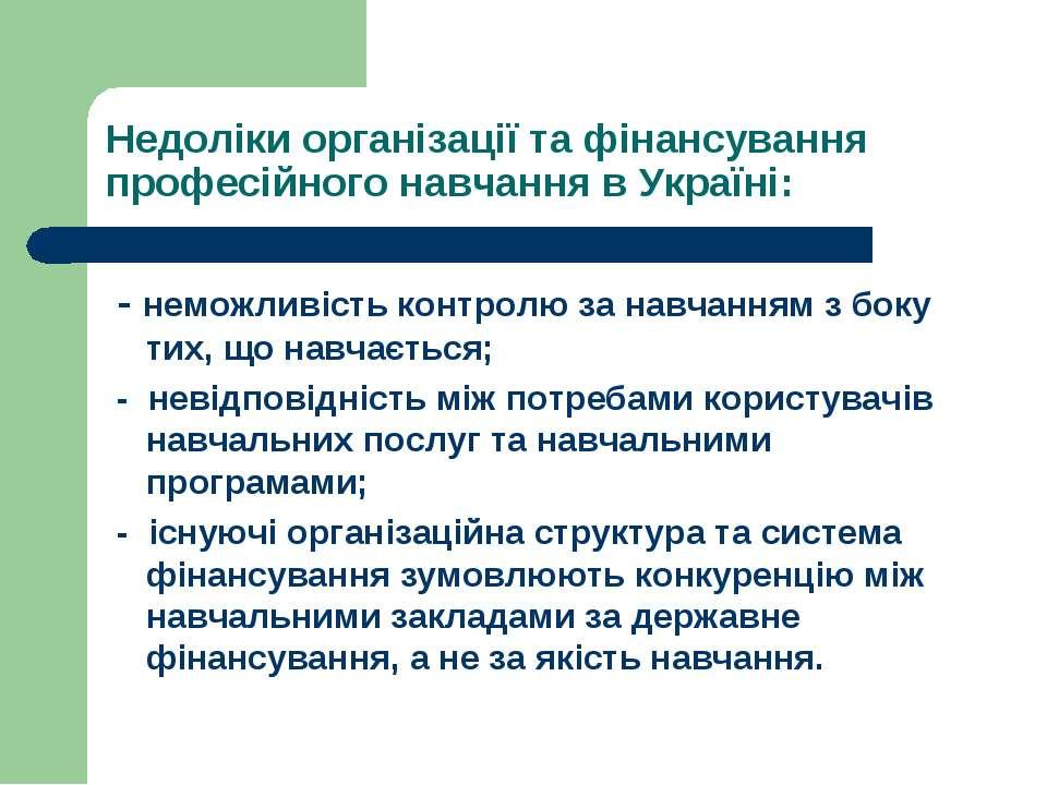 Недоліки організації та фінансування професійного навчання в Україні: - немож...