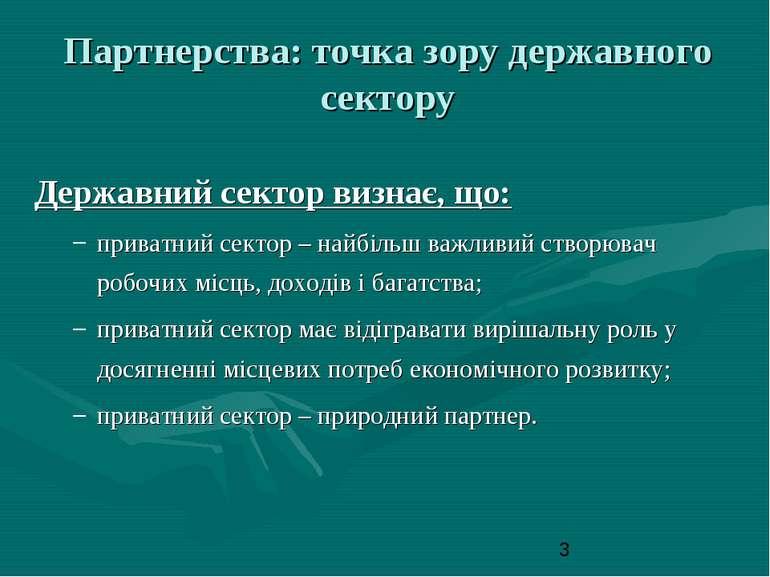 Партнерства: точка зору державного сектору Державний сектор визнає, що: прива...
