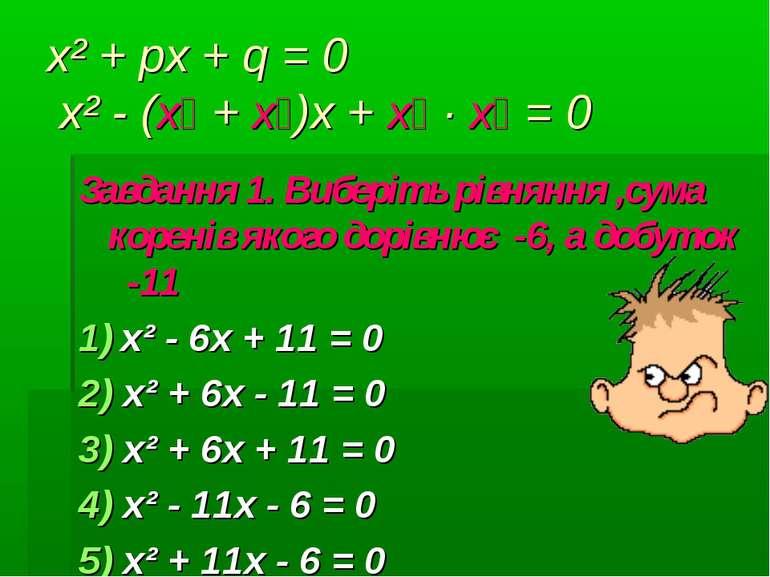 x² + px + q = 0 x² - (х₁ + х₂)х + х₁ ∙ х₂ = 0 Завдання 1. Виберіть рівняння ,...