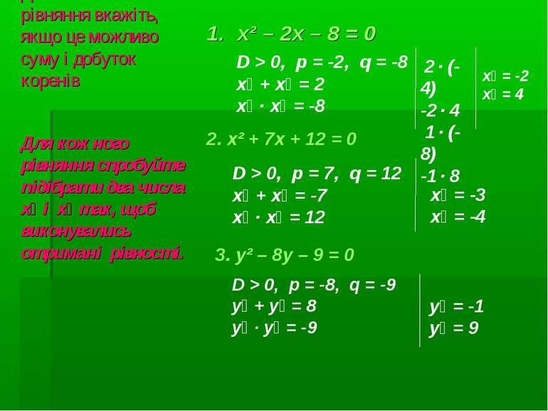 Для кожного рівняння вкажіть, якщо це можливо суму і добуток коренів х² – 2х ...