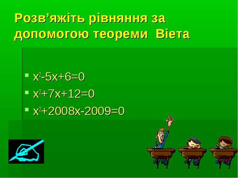 Розв'яжіть рівняння за допомогою теореми Віета x2-5x+6=0 x2+7x+12=0 x2+2008x-...