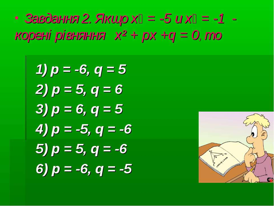 Завдання 2. Якщо х₁ = -5 и х₂ = -1 - корені рівняння х² + px +q = 0, то 1) p ...