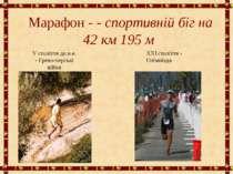 Марафон - - спортивній біг на 42 км 195 м V століття до н.е. - Греко-перські ...