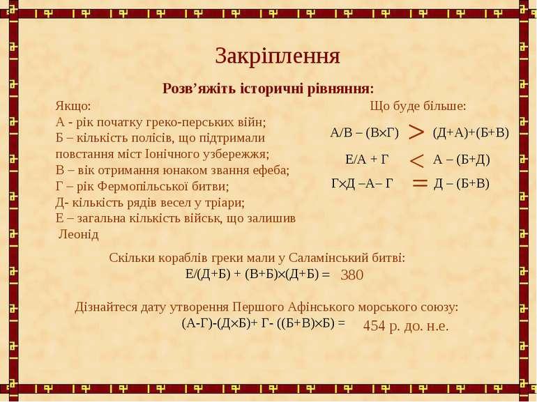 Закріплення Розв'яжіть історичні рівняння: Якщо: А - рік початку греко-перськ...