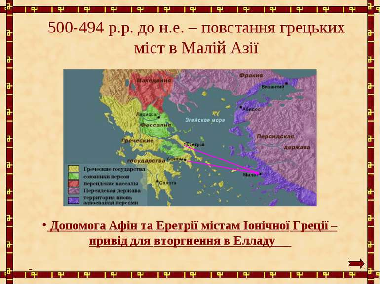 500-494 р.р. до н.е. – повстання грецьких міст в Малій Азії Допомога Афін та ...