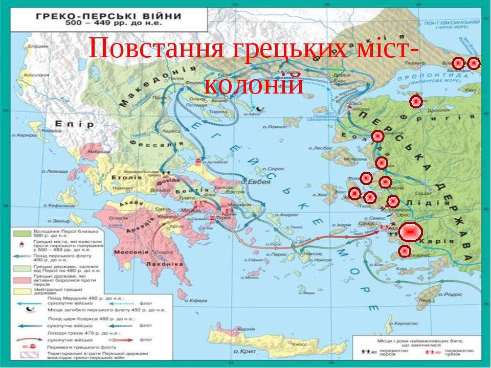 Повстання грецьких міст-колоній