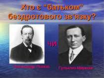 """Хто є """"батьком"""" бездротового зв'язку? чи Олександр Попов Гульємо Марконі"""