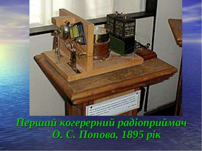 Перший когерерний радіоприймач О. С. Попова, 1895 рік