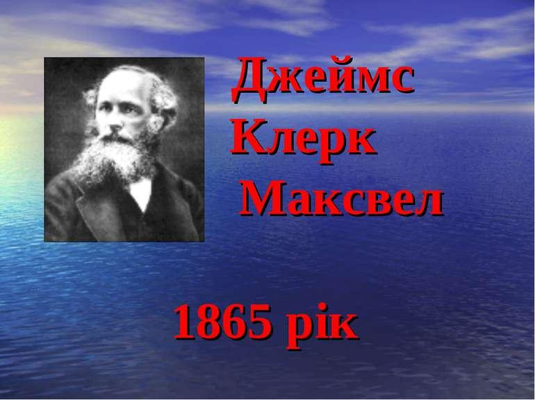 Джеймс Клерк Максвел 1865 рік