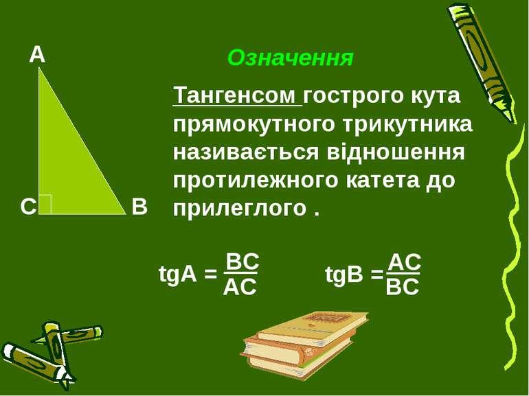 Означення Тангенсом гострого кута прямокутного трикутника називається відноше...