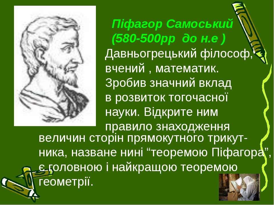 Піфагор Самоський (580-500рр до н.е ) Давньогрецький філософ, вчений , матема...