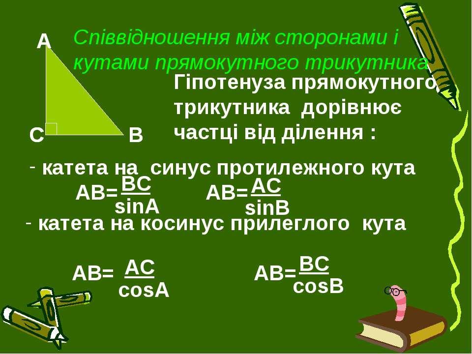 Співвідношення між сторонами і кутами прямокутного трикутника Гіпотенуза прям...