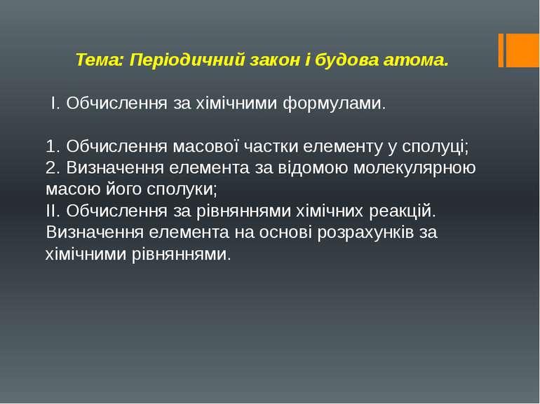 Тема: Періодичний закон і будова атома. І. Обчислення за хімічними формулами....
