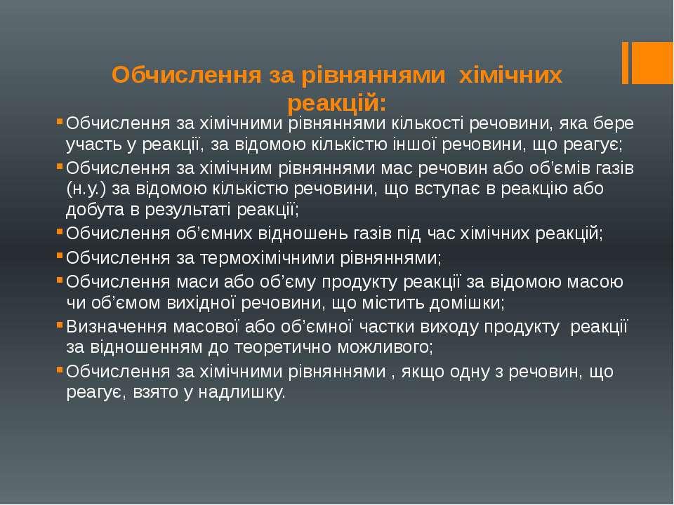 Обчислення за рівняннями хімічних реакцій: Обчислення за хімічними рівняннями...