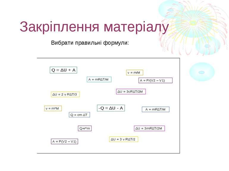 Закріплення матеріалу Вибрати правильні формули: