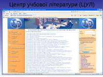 Центр учбової літератури (ЦУЛ)