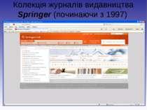 Колекція журналів видавництва Springer (починаючи з 1997)