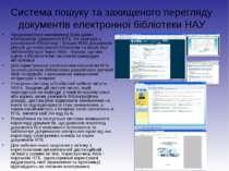 Система пошуку та захищеного перегляду документів електронної бібліотеки НАУ ...